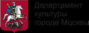 Департамент культуры г.Москвы