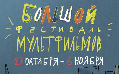 Большой фестиваль мультфильмов!