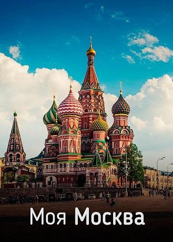 Конкурс Моя Москва