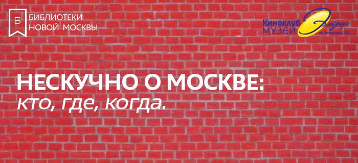 Нескучно о Москве