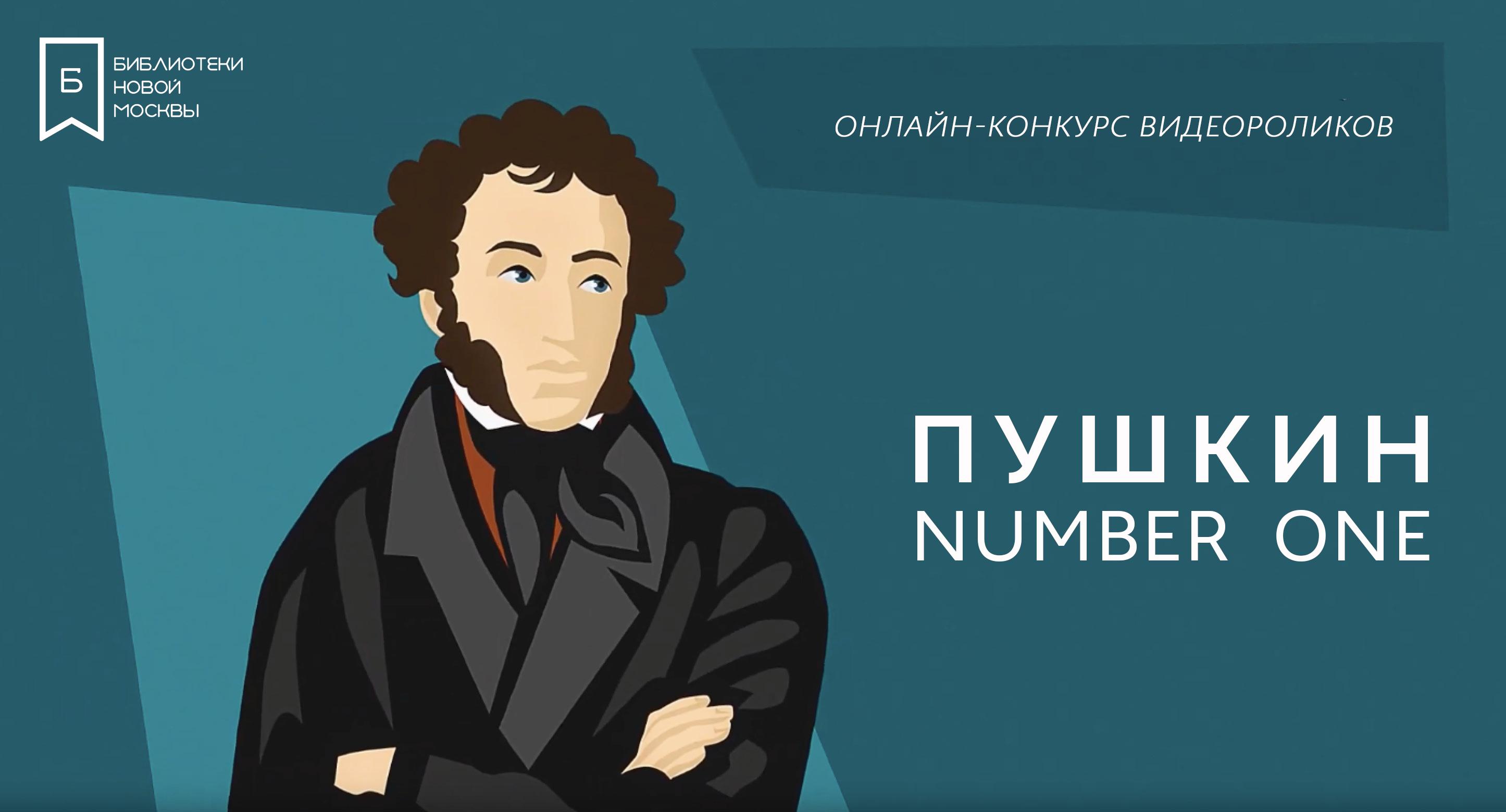 Пушкин Number One